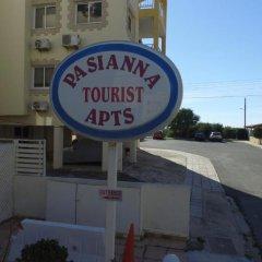 Отель Pasianna Hotel Apartments Кипр, Ларнака - 6 отзывов об отеле, цены и фото номеров - забронировать отель Pasianna Hotel Apartments онлайн