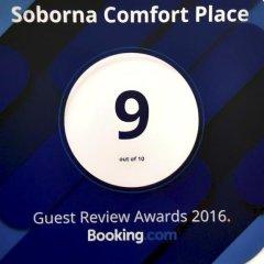 Гостиница Soborna Comfort Place Украина, Львов - отзывы, цены и фото номеров - забронировать гостиницу Soborna Comfort Place онлайн приотельная территория
