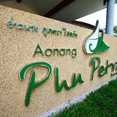 Курортный отель Aonang Phu Petra Resort Ао Нанг спортивное сооружение