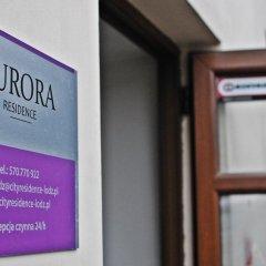 Отель Aurora Residence Польша, Лодзь - отзывы, цены и фото номеров - забронировать отель Aurora Residence онлайн фото 2