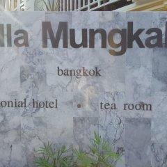 Отель Villa Mungkala Бангкок спа