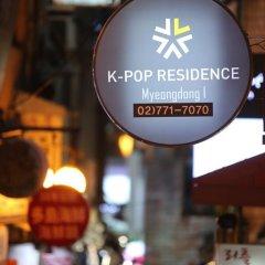 Отель K-Pop Residence Myeong Dong питание