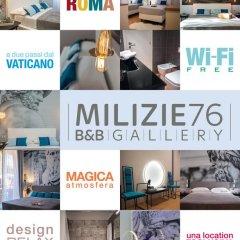 Отель Milizie 76 Gallery питание