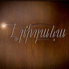 Отель Eridana Hotel Армения, Ереван - отзывы, цены и фото номеров - забронировать отель Eridana Hotel онлайн сауна