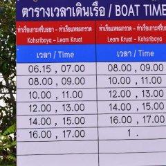 Отель Racha Sunset Resort (Koh Siboya) парковка