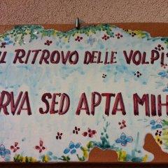 Отель Il ritrovo delle Volpi Италия, Аджерола - отзывы, цены и фото номеров - забронировать отель Il ritrovo delle Volpi онлайн с домашними животными