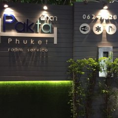 Отель Pakta Phuket Таиланд, Пхукет - отзывы, цены и фото номеров - забронировать отель Pakta Phuket онлайн фото 2