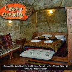 Ürgüp Inn Cave Hotel 2* Стандартный номер с двуспальной кроватью фото 12