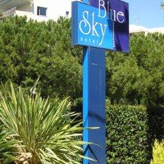Отель Blue Sky с домашними животными
