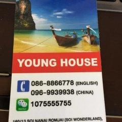 Отель Young House Патонг городской автобус