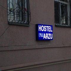 Гостиница Hostel Arzy Казахстан, Атырау - 1 отзыв об отеле, цены и фото номеров - забронировать гостиницу Hostel Arzy онлайн парковка