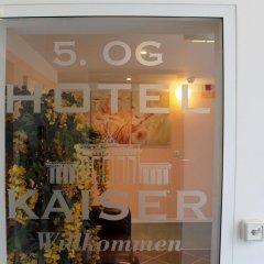 Отель Kaiser Германия, Берлин - отзывы, цены и фото номеров - забронировать отель Kaiser онлайн интерьер отеля фото 3