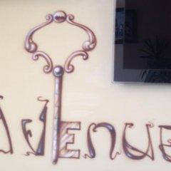 Отель Avenue Болгария, Солнечный берег - отзывы, цены и фото номеров - забронировать отель Avenue онлайн интерьер отеля