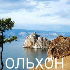 Гостиница Solika Hostel в Иркутске 2 отзыва об отеле, цены и фото номеров - забронировать гостиницу Solika Hostel онлайн Иркутск