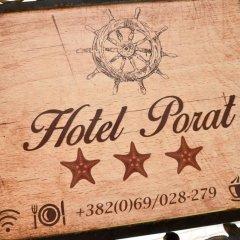 Mali Hotel Porat интерьер отеля