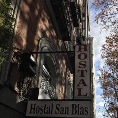 Отель Hostal San Blas