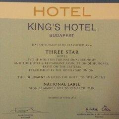 King's Hotel городской автобус