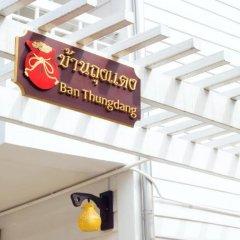 Ban Thungdang Boutique Hotel Бангкок спортивное сооружение
