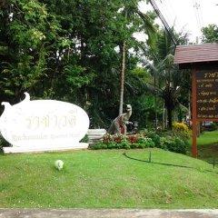 Rachawadee Resort and Hotel фото 14