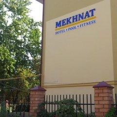 Отель Мехнат Узбекистан, Ташкент - 1 отзыв об отеле, цены и фото номеров - забронировать отель Мехнат онлайн парковка