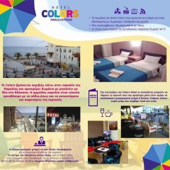 Hotel Colors парковка