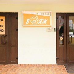 Мини-отель Вояж спа