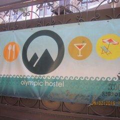 Olympic Hostel питание
