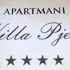 Апартаменты Apartments Villa Pjer спа