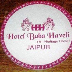 Hotel Baba Haveli спортивное сооружение