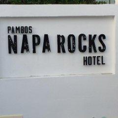 Pambos Napa Rocks Hotel - Adults Only спа