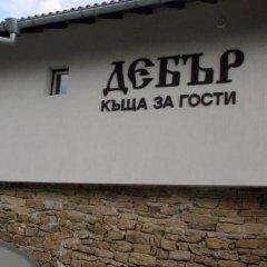 Отель Guest House Debar Велико Тырново спортивное сооружение