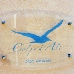 Отель Colpo d'Ali Holiday House Италия, Равелло - отзывы, цены и фото номеров - забронировать отель Colpo d'Ali Holiday House онлайн спортивное сооружение