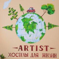 Хостел ARTIST на Курской сауна