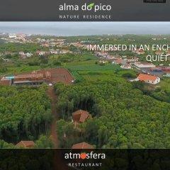 Отель Alma do Pico Португалия, Мадалена - отзывы, цены и фото номеров - забронировать отель Alma do Pico онлайн приотельная территория