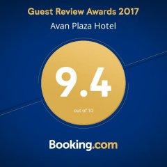 Отель Avan Plaza Армения, Ереван - отзывы, цены и фото номеров - забронировать отель Avan Plaza онлайн спортивное сооружение