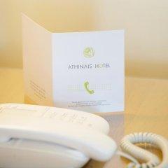 Отель Athinais Hotel Греция, Афины - отзывы, цены и фото номеров - забронировать отель Athinais Hotel онлайн спа