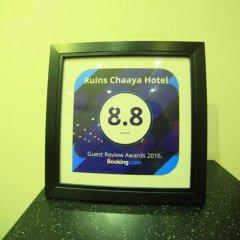 Ruins Chaaya Hotel развлечения