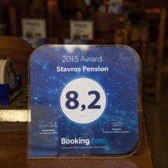 Отель Stavros Pension Греция, Родос - отзывы, цены и фото номеров - забронировать отель Stavros Pension онлайн развлечения