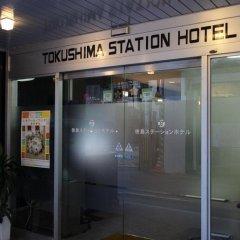 Tokushima Station Hotel Минамиавадзи развлечения