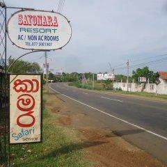 Отель Sayonara Resorts Шри-Ланка, Тиссамахарама - отзывы, цены и фото номеров - забронировать отель Sayonara Resorts онлайн спортивное сооружение
