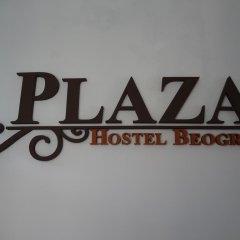 Отель Plaza Hostel Belgrade Сербия, Белград - отзывы, цены и фото номеров - забронировать отель Plaza Hostel Belgrade онлайн интерьер отеля