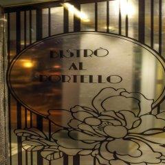 Отель Accademia Италия, Милан - отзывы, цены и фото номеров - забронировать отель Accademia онлайн интерьер отеля фото 3