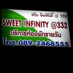 Отель Sweet Infinity @332 гостиничный бар