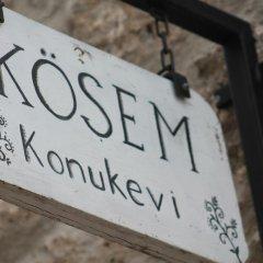 Отель Köşem Konukevi Чешме интерьер отеля