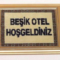 Besik Hotel 3* Стандартный номер с 2 отдельными кроватями фото 10