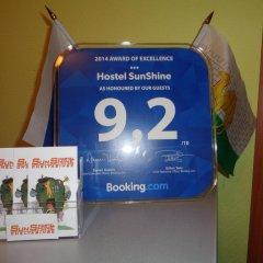 Хостел SunShine интерьер отеля фото 2