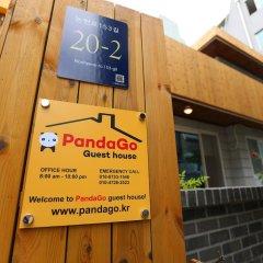 Отель Pandago Guesthouse питание фото 3