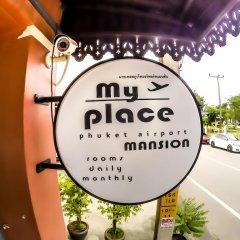 Отель My Place Phuket Airport Mansion фото 2