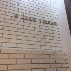 Отель Baan I-Saran