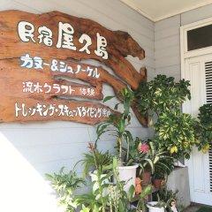 Отель Minshuku Yakushima - Hostel Япония, Якусима - отзывы, цены и фото номеров - забронировать отель Minshuku Yakushima - Hostel онлайн интерьер отеля